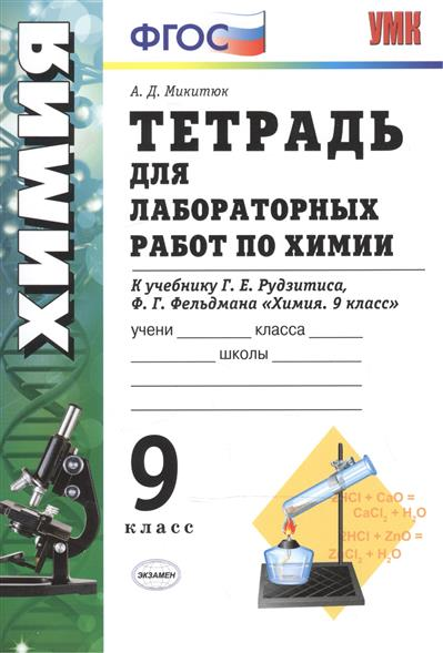 Тетрадь для лабораторных работ по химии. 9 класс. К учебнику Г.Е. Рудзитиса, Ф.Г. Фельдмана