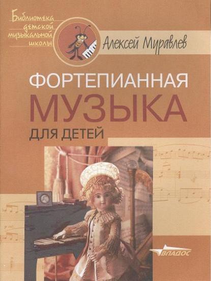 Фортепианная музыка для детей. Ноты