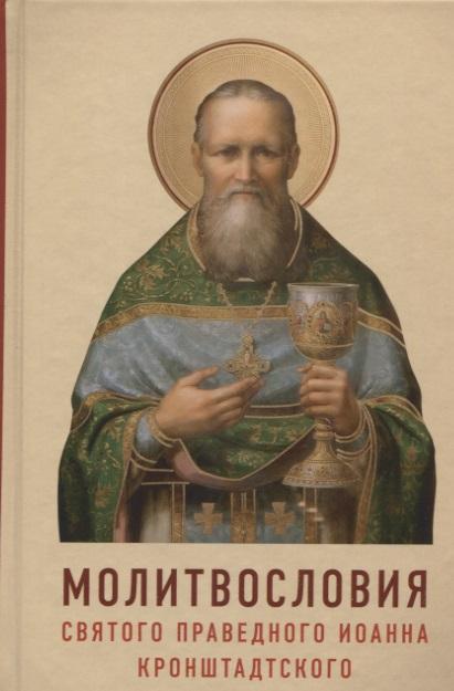 Молитвословия святого праведного Иоанна Кронштадского. Как учил молиться Кронштадский пастырь