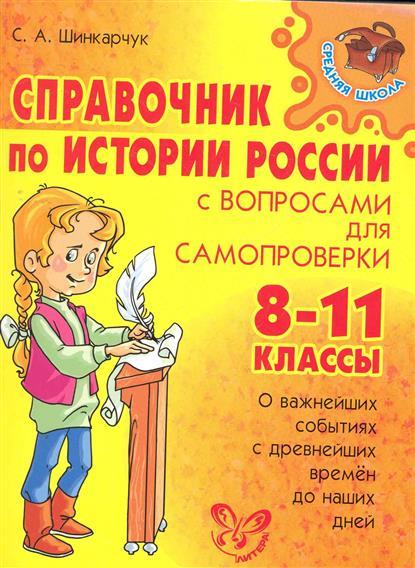 Справочник по истории России с вопросами для самопроверки 8-11 кл.