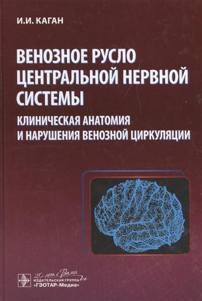 Венозное русло центральной нервной системы. Клиническая анатомия и нарушения венозной циркуляции