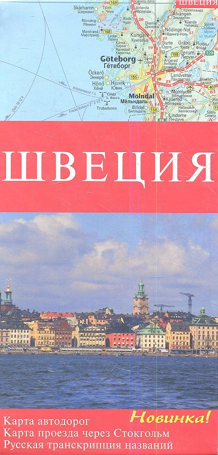 Карта Щвеция. Карта автодорог. Карта проезда через Стокгольм. Русская транскрипция названий (1:875 000/1:200 000)