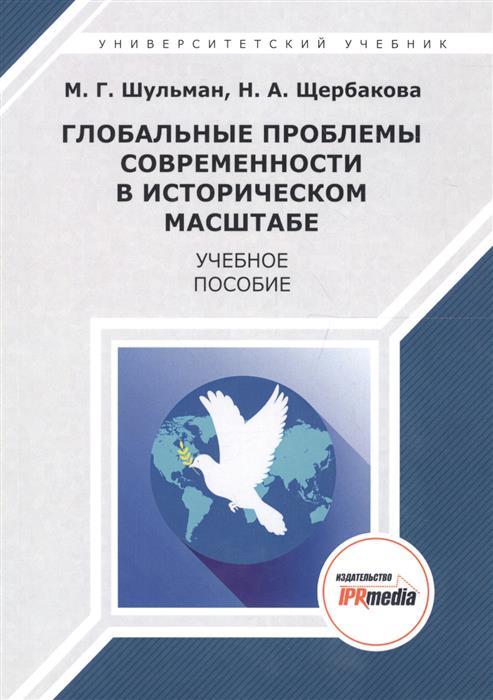 Глобальные проблемы современности в историческом масштабе. Учебное пособие