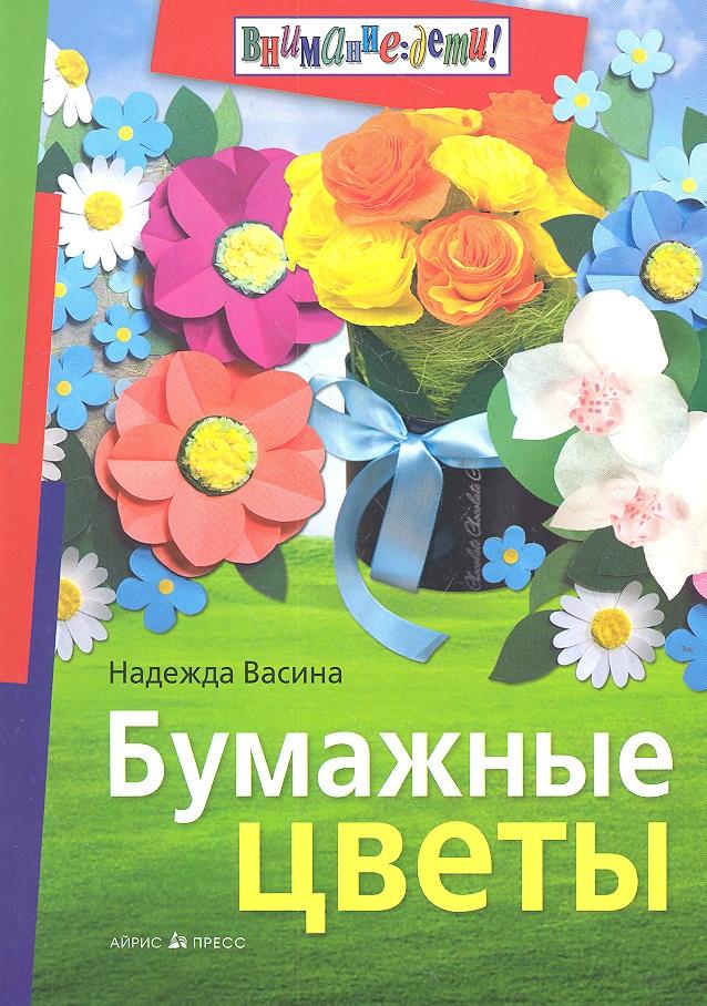 Васина Н. Бумажные цветы васина н сост японский разговорник isbn 9785170540839
