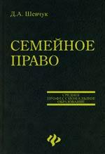 Семейное право Шевчук