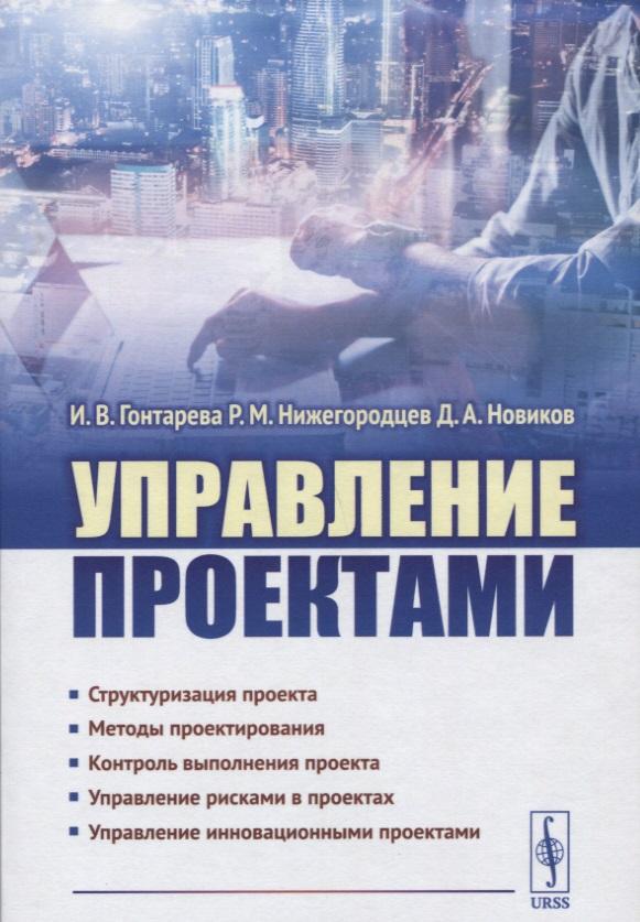 Гонтарева И. Управление проектами борис вольфсон гибкое управление проектами и продуктами