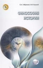 Философия истории. Учебник