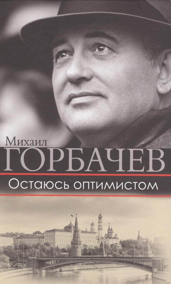Горбачев М. Остаюсь оптимистом