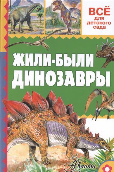 Тихонов А. Жили-были динозавры а в тихонов подводное царство