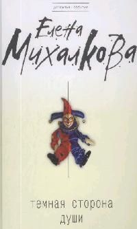 Михалкова Е. Темная сторона души