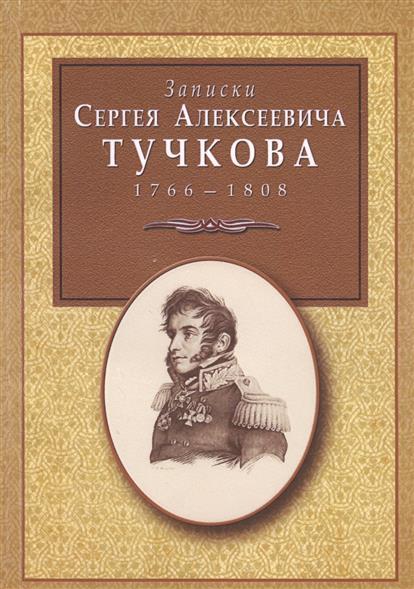 Записки Сергея Алексеевича Тучкова. 1766-1808