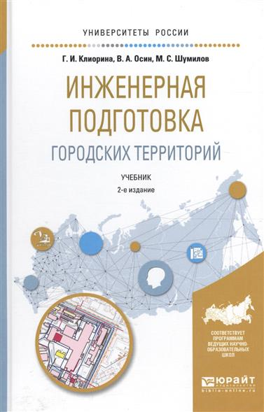Инженерная подготовка городских территорий. Учебник для академического бакалавриата