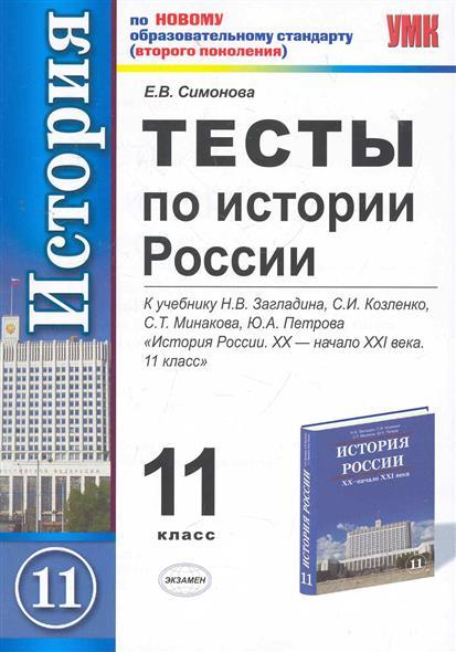 Тесты по истории России 11 кл