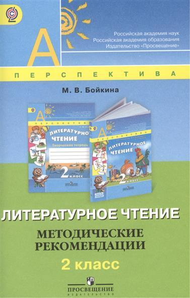 Литературное чтение. Методические рекомендации. 2 класс. Пособие для учителей общеобразовательных учреждений