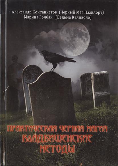 Кантонистов А., Гоблан М. Практическая черная магия. Кладбищенские методы