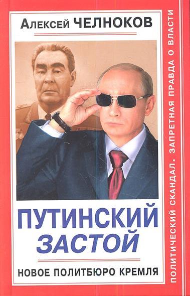 Путинский Застой. Новое Политбюро Кремля