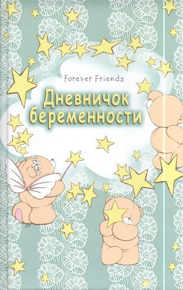 Воробьева Ю. (сост.) Дневничок беременности