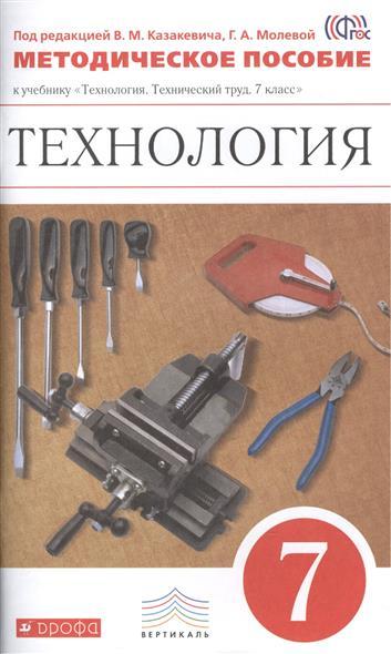 Технология. 7 класс. Методическое пособие к учебнику
