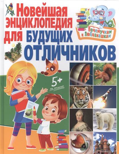Феданова Ю. (ред) Новейшая энциклопедия для будущих отличников