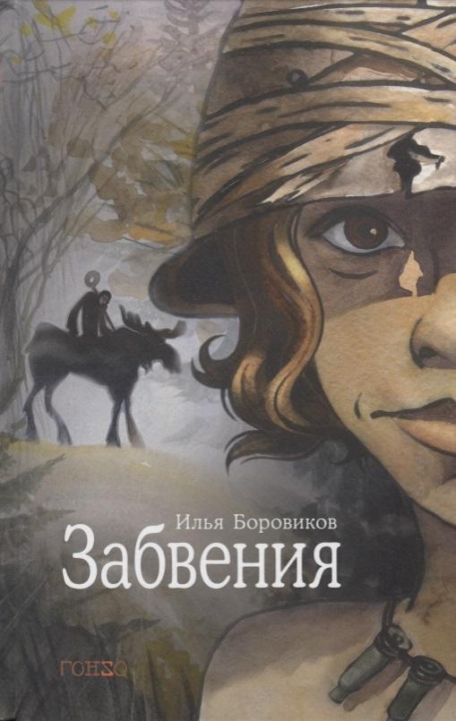 Боровиков И. Забвения ISBN: 9785904577575 алексей ларин глеб боровиков и