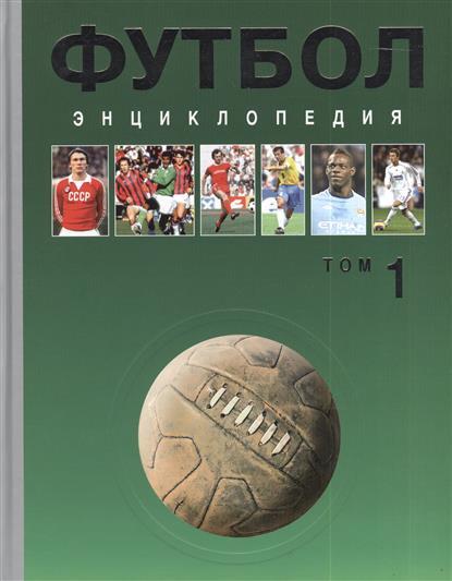 Футбол. Энциклопедия в трех томах. Том 1 А-Д (комплект из 3 книг)