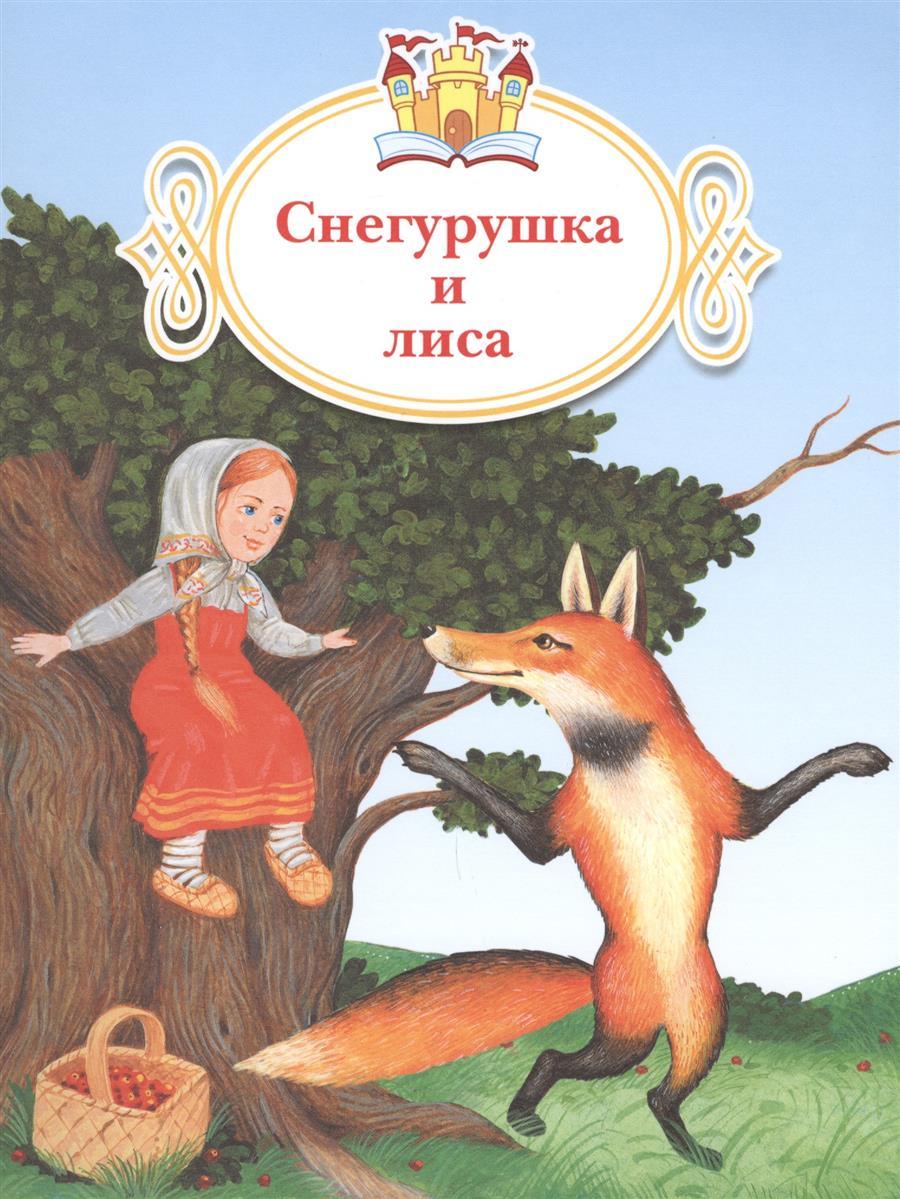 Толстой А.: Снегурушка и лиса