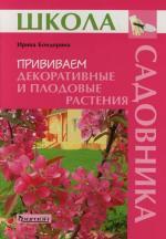 Бондорина И. Прививаем декоративные и плодовые растения