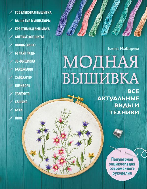 Имбирева Е. Модная вышивка. Все актуальные виды и техники. Энциклопедия современной вышивки модная