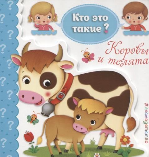 Позина И. (ред.) Коровы и телята лебедько е я корова и телята