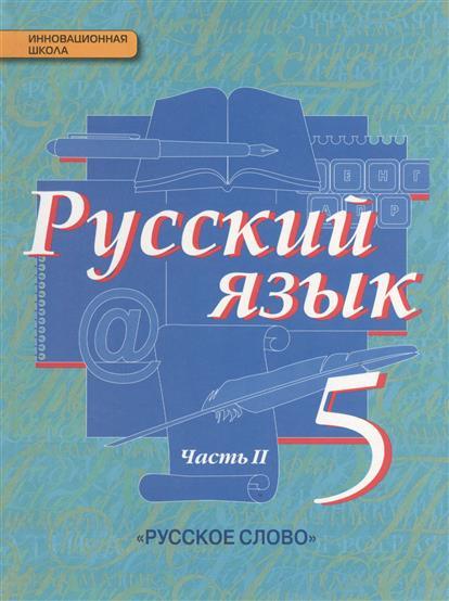 Русский язык. 5 класс. Часть II. Учебник