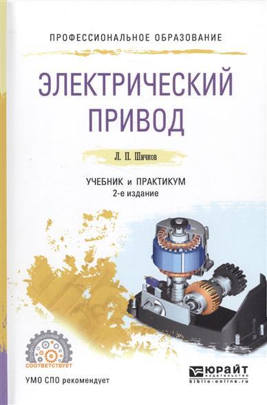 Шичков Л. Электрический привод. Учебник и практикум леонтьев л древесиноведение и лесное товароведение учебник