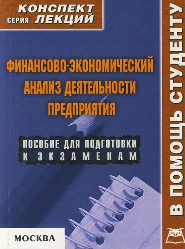 Финансово-эконом. анализ деятельности предприятия Конспект лекций
