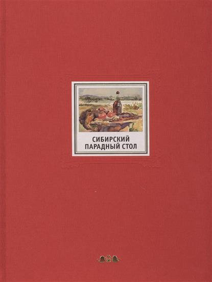 Сибирский парадный стол