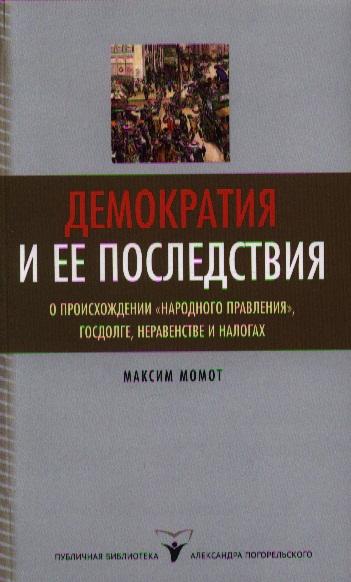 """Демократия и ее последствия. О происхождении """"народного правления"""", госдолге, неравенстве и налогах"""
