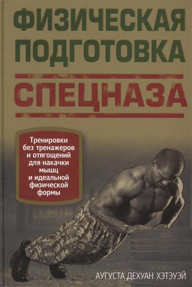 Хэтэуэй А. Физическая подготовка спецназа алексей ардашев боевая подготовка спецназа