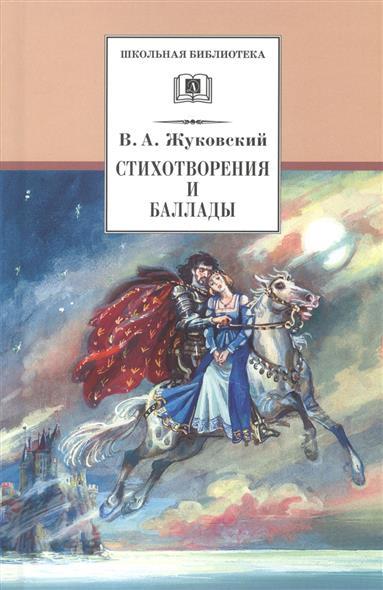 Жуковский В. Стихотворения и баллады жуковский в а стихотворения баллады сказки