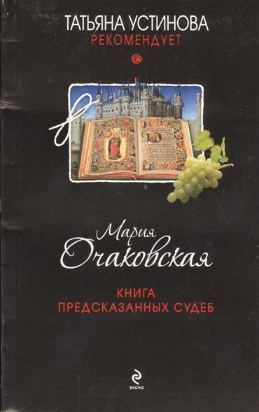цена Очаковская М. Книга предсказанных судеб