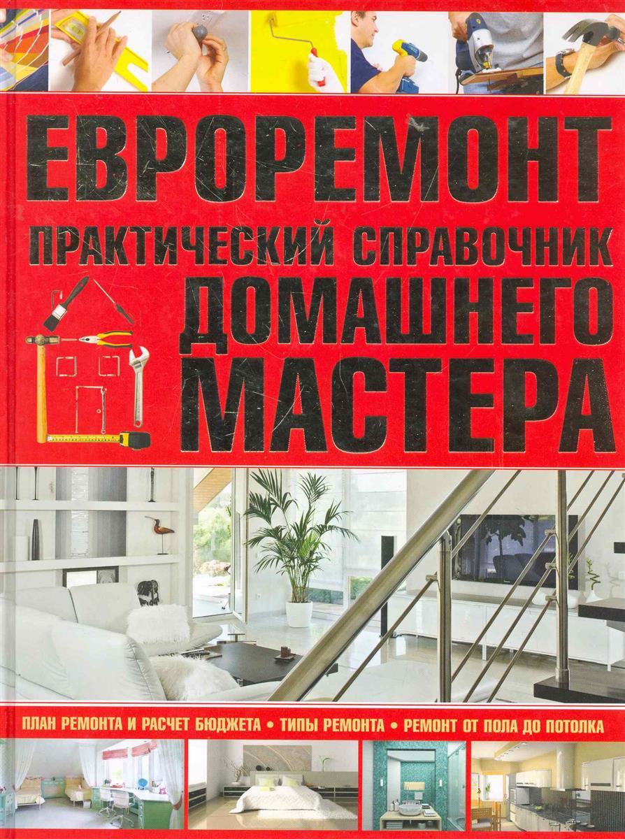 Евроремонт Практический справочник домашнего мастера