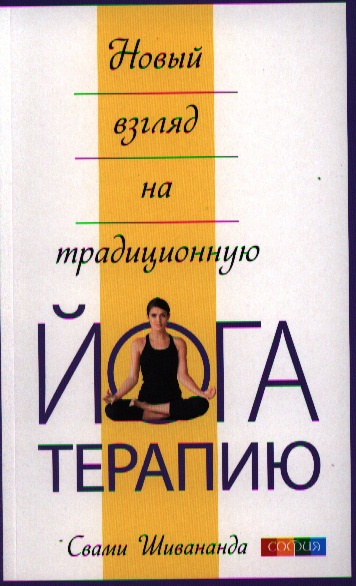 Новый взгляд на традиционную йога-терапию