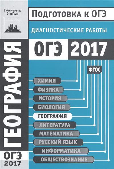 Зотова А. (сост.) География. Подготовка к ОГЭ в 2017 году. Диагностические работы
