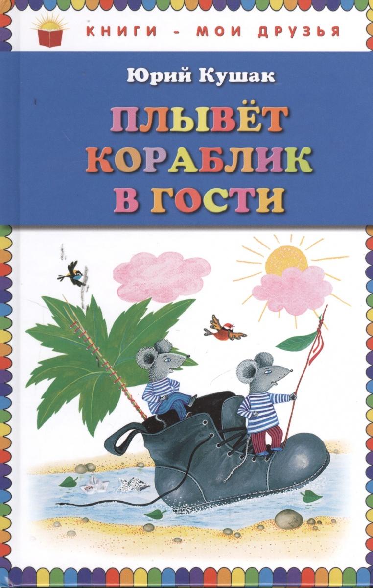 Кушак Ю. Плывет кораблик в гости. Стихи ISBN: 9785699651573 малыш плывет плывет кораблик