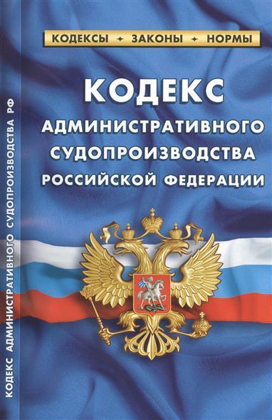 Кодекс административного судопроизводства Российской Федерации. Вступает в силу с 15 сентября 2015 года