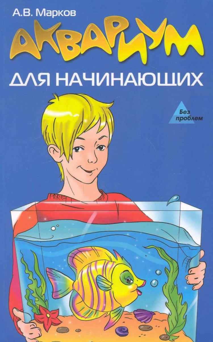 Марков А. Аквариум для начинающих