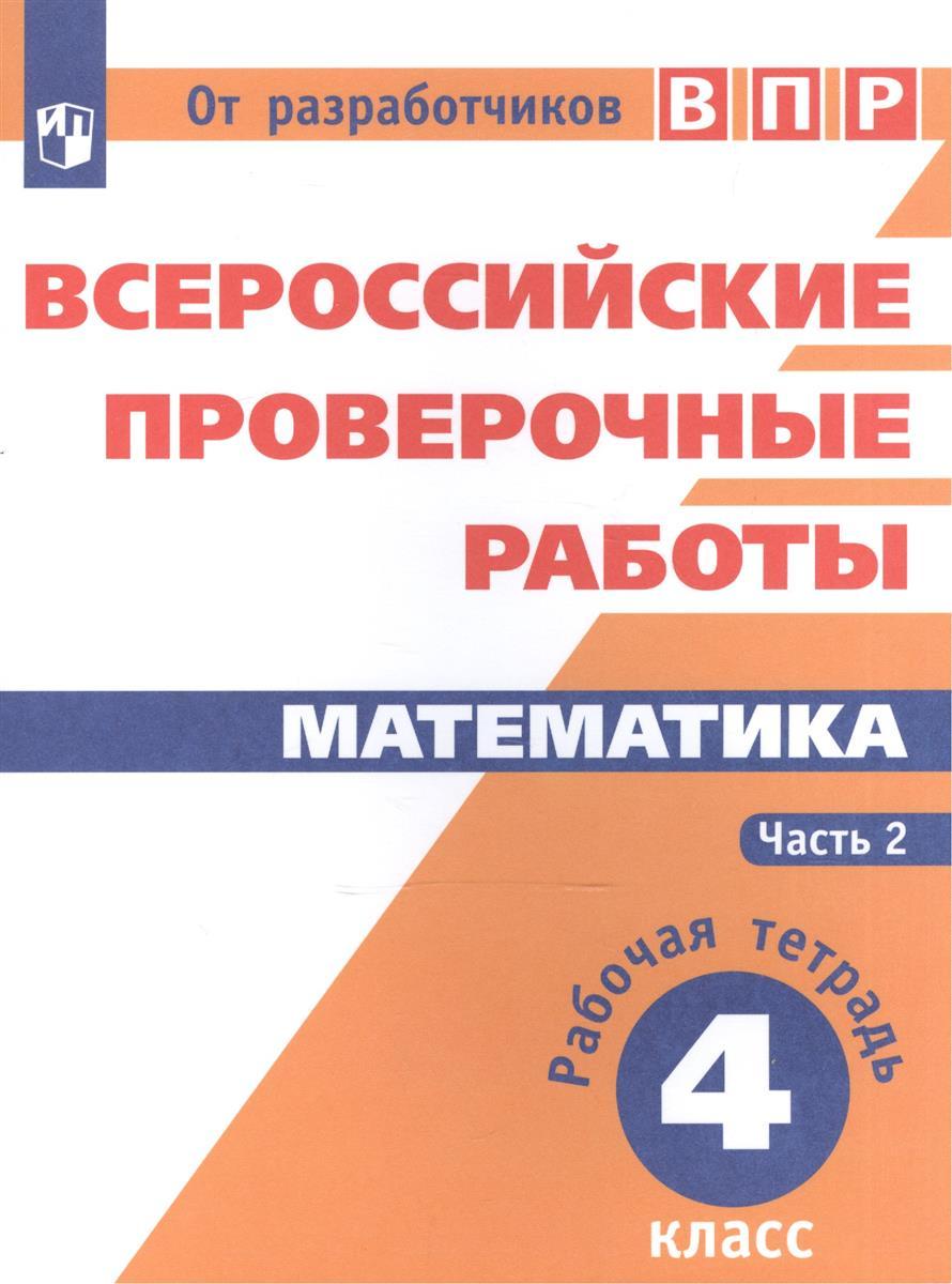 Всероссийские проверочные работы. Математика. 4 класс. Рабочая тетрадь. В двух частях. Часть 2. Учебное пособие для общеобразовательных организаций