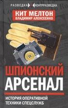 Шпионский арсенал. История оперативной техники спецслужб