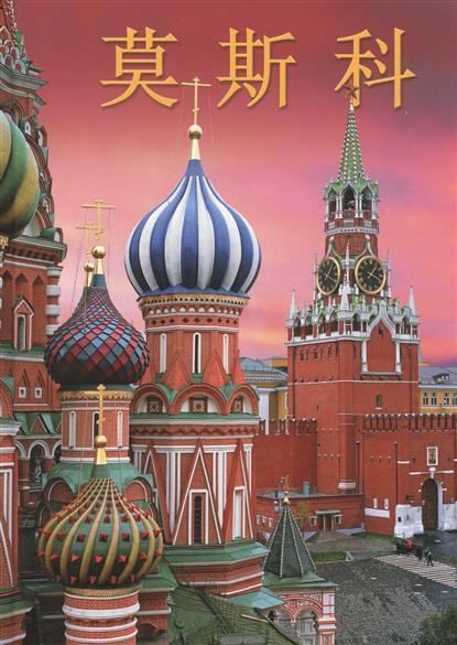 Москва. Альбом на китайском языке москва альбом на русском языке isbn 9785938939714