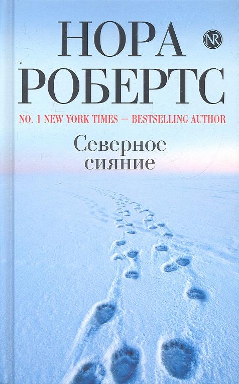 Робертс Н. Северное сияние робертс н капитан для меган роман