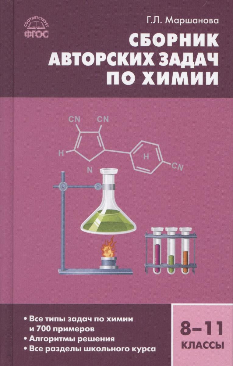 Маршанова Г. Сборник авторских задач по химии. 8-11 классы ISBN: 9785408037827 рябов м сборник задач упражнений и тестов по химии 10 11 классы