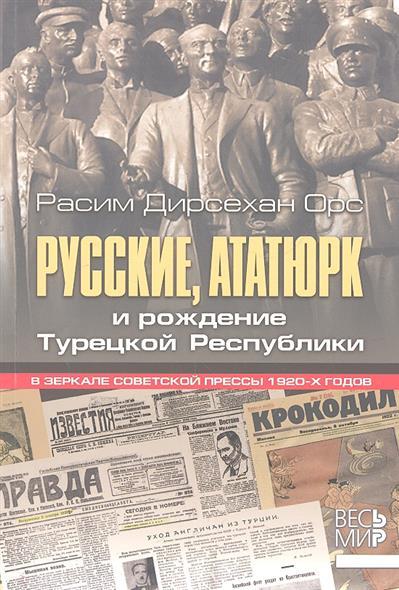 Русские, Ататюрк и рождение Турецкой Республики.