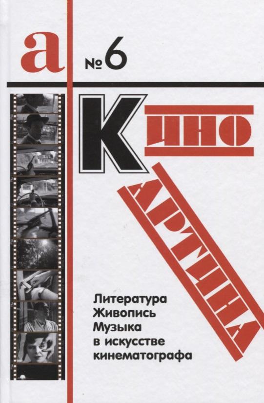 КиноКартина. Литература, живопись и музыка в искусстве кинематографа. Сборник статей (а Бюллетень № 6)
